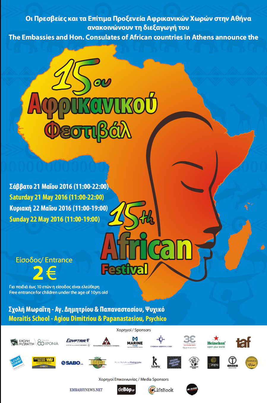 15th African Festival